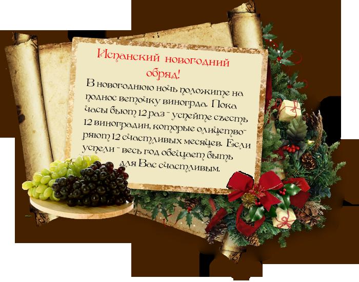 вмешательств новогодние поздравления от гадалки корзина живых