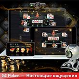 Скриншот к игре GC Poker: Видео-столы, Холдем покер